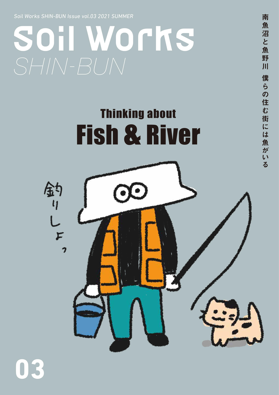 SHIN-BUN vol.3